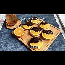 #安佳食力召集,力挺新一年#橙子巧克力曲奇饼干