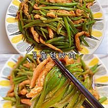 简单家常菜豆角丝炒肉,营养美味又下饭❗️