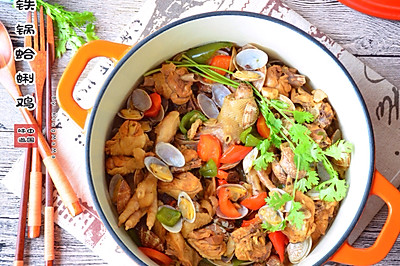 铁锅蛤蜊鸡#厨房致欲系#