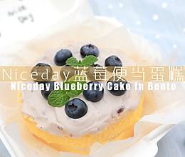 Niceday蓝莓便当蛋糕「厨娘物语」的做法