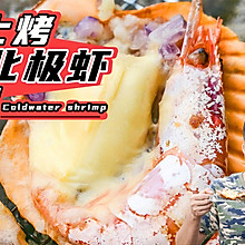 芝士烤加拿大北极虾扇贝