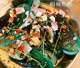 泰式椰浆辣焗贻贝的做法