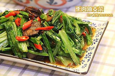 熏肉油麦菜