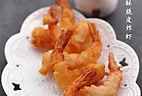香酥脆皮炸虾的做法