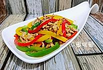 当彩椒缤纷了肉丝 【抗癌减肥食谱】#我买新鲜味#的做法