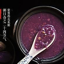 粥日食丨紫薯燕麦米粥