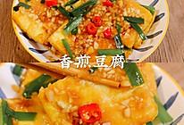 香煎豆腐,外酥里嫩,香辣可口。的做法
