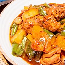家常黄焖鸡,肉嫩汤鲜 酱香回味的米饭杀手