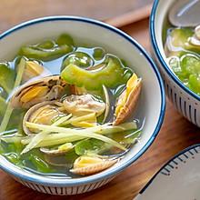 #秋天怎么吃#苦瓜蛤蜊清火汤|清热降火