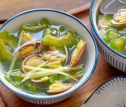 #秋天怎么吃#苦瓜蛤蜊清火汤|清热降火的做法