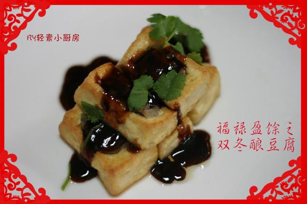 福禄盈馀之双冬酿豆腐的做法