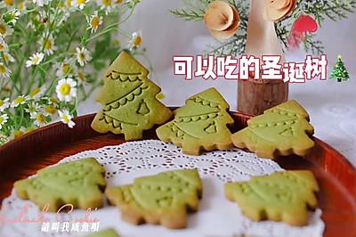 可以吃的圣诞树•饼干