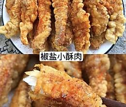 鸡胸肉神仙吃法好吃到爆炸的小酥条肉的做法