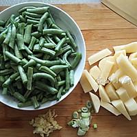 豆角烧土豆的做法图解3