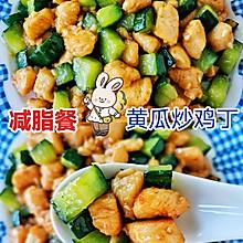 ✨减脂餐黄瓜炒鸡丁好吃不胖❗️❗️