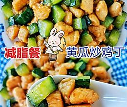 ✨减脂餐黄瓜炒鸡丁好吃不胖❗️❗️的做法
