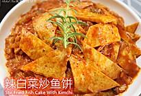 云吃韩国街边美食-辣白菜炒鱼饼#一勺葱伴侣,成就招牌美味#的做法