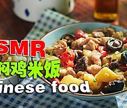 黄焖鸡米饭 味蕾时光的做法
