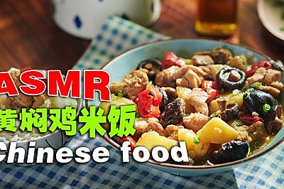 黄焖鸡米饭 味蕾时光