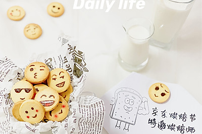 微信表情包曲奇饼干