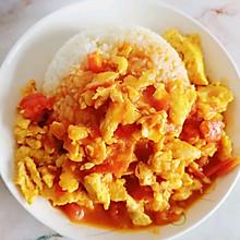#一起加油,我要做A+健康宝贝#番茄炒蛋盖浇饭