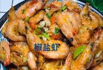 #少盐饮食 轻松生活#香到连壳都能吃掉的椒盐虾的做法