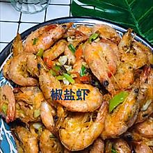 #少盐饮食 轻松生活#香到连壳都能吃掉的椒盐虾
