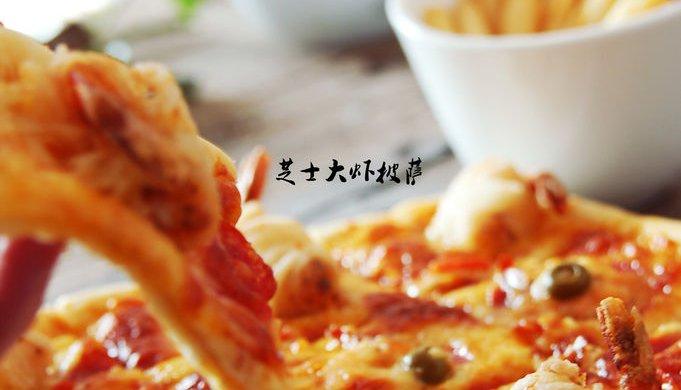 芝士大虾披萨