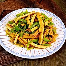 豆干青椒炒肉丝#给老爸做道菜#
