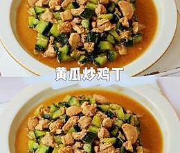 黄瓜炒鸡丁的做法
