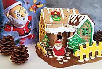 #令人羡慕的圣诞大餐#姜饼屋~不用买模具含图纸的做法