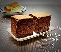 超浓郁巧克力蛋糕的做法