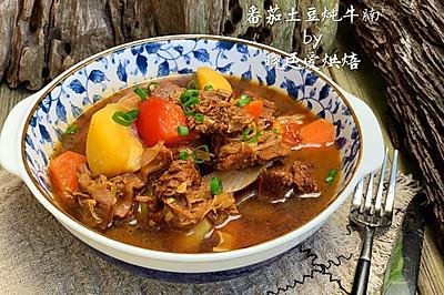 珐琅锅番茄土豆炖牛腩