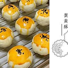 内心丰富の肉松麻薯蛋黄酥