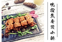 【Tina私厨】吮指焦香猪小排的做法