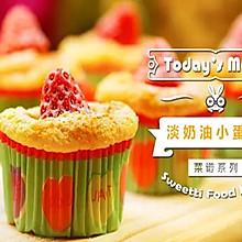 淡奶油小蛋糕#豆果5周年#
