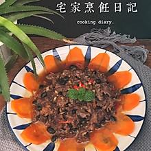 蒜蓉豆豉蒸牛肉