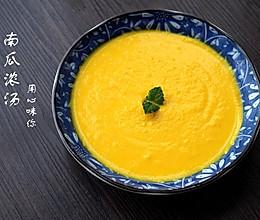 深秋暖汤--南瓜浓汤的做法