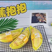 香蕉抱抱——'蕉'可爱