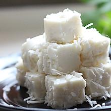 椰丝牛奶凉糕#甜蜜厨神#