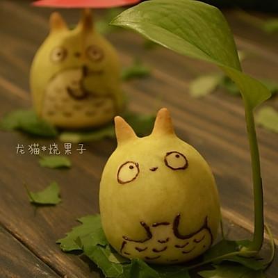 龙猫*烧果子