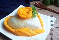 芒果糯米饭#美的初心电饭煲#的做法