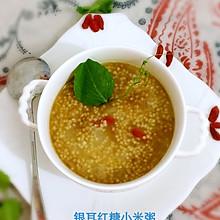 银耳红糖小米粥#月子餐吃出第二春#