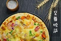 至尊披萨#做道好菜,自我宠爱!#的做法