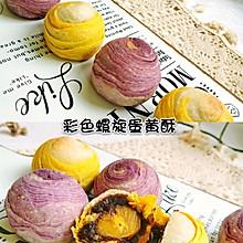 ㊙️彩色螺旋蛋黄酥、惊艳你的味蕾