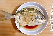 午餐吃什么?清蒸金鲳鱼!的做法
