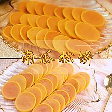 【视频课程】南瓜松饼,8个月+宝宝辅食