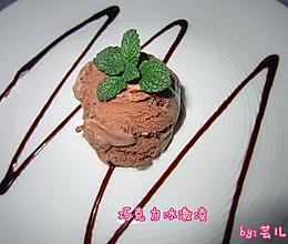 巧克力冰激凌(无需搅拌版)的做法