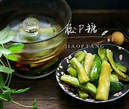 #硬核菜谱制作人# 一夜渍脆黄瓜的做法