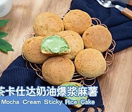 【抹茶卡仕达奶油爆浆麻薯】好吃到捶地!!的做法